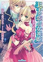 表紙: 王子が恋した女神姫 薔薇と陰謀の舞踏会 (ティアラ文庫) | 早瀬 あきら