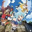 TVアニメ『この素晴らしい世界に祝福を! 2』オープニング・テーマ 「TOMORROW」【通常盤】