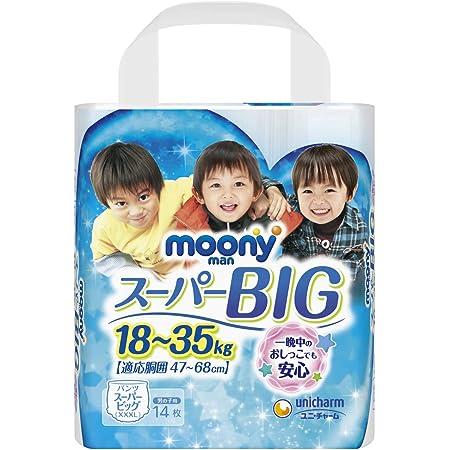【パンツ スーパービッグ】ムーニーマン男の子 (18~35kg)14枚