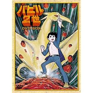 """バビル2世 DVD-BOX"""""""