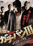ガチバンIII 武闘宣戦[DVD]