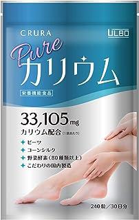 CRURA カリウムサプリ カリウム コーンシルク サプリメント 栄養機能食品(カリウム) 240粒