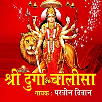 Shri Durga Chalisa - Single
