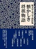 文学・エッセイ集 懐かしき将棋物語