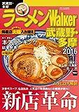 ラーメンWalker武蔵野・多摩2016 (ウォーカームック) - ラーメンWalker編集部
