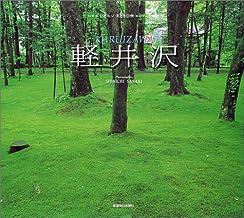 軽井沢 訪ねてみたい美しき信州- (訪ねてみたい美しき信州 (3))