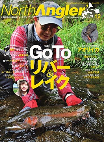 North Angler's(ノースアングラーズ) 2020年12月号 (2020-11-07) [雑誌]