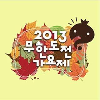 [CD] Infinity Challenge - 2013 Song Festival (G-Dragon,BoA)