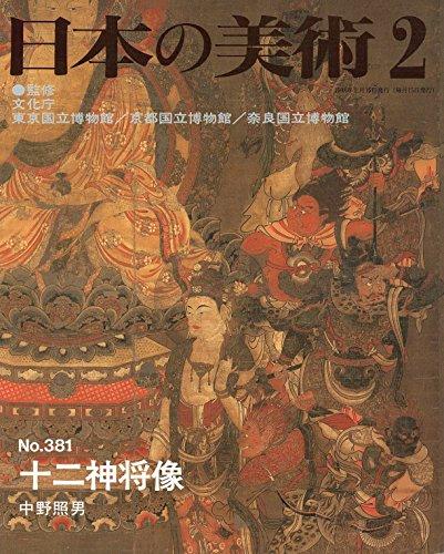 十二神将像 (日本の美術 No.381)