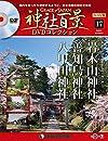 神社百景DVDコレクション再刊行 17号  岩木山神社・善知鳥神社・八甲田神社   分冊百科   DVD付