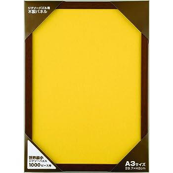 木製パズルフレーム 世界最小1000ピース用 ブラウン (29.7x42cm)
