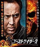 ゴーストライダー2 [Blu-ray] image