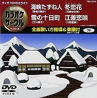 テイチクDVDカラオケ 超厳選 カラオケサークル ベスト4(70)