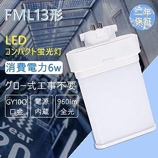 LED FML13EX fml13ex-l fml13ex-n fml13ex-l led 電球色 fml13exl fml13 fml13exl led fml13exn fml13 led fml13ex led fml13ex-d 【FM...