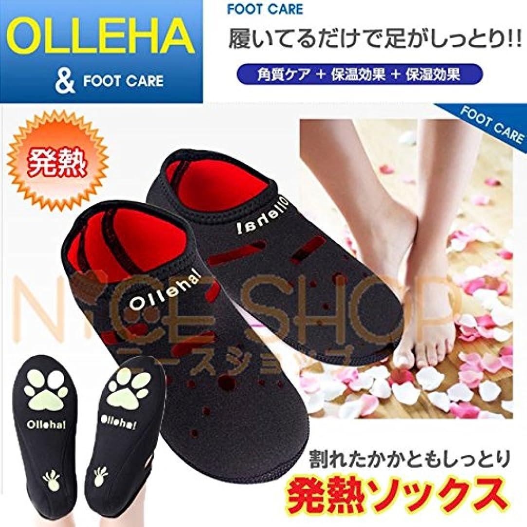 受け入れまたは測定発熱靴下(足袋)発熱ソックス、フットケアー Olleha! (S(22.0~23.0))