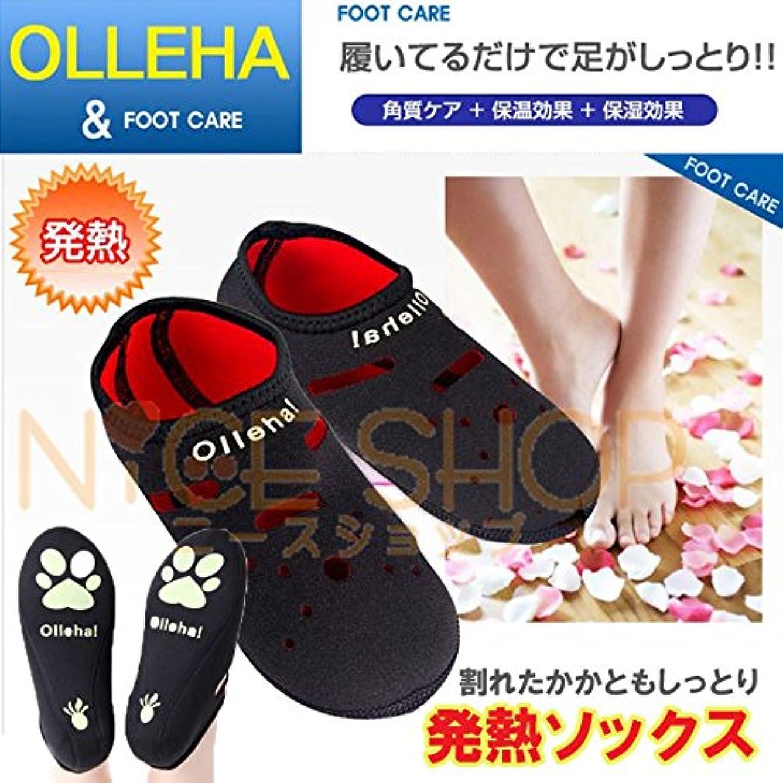 はげ中で憂慮すべき発熱靴下(足袋)発熱ソックス、フットケアー Olleha! (L(25.0~27.5))