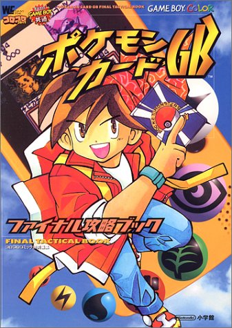 ポケモンカードGBファイナル攻略ブック―Game boy color (ワンダーライフスペシャル GAME BOY)