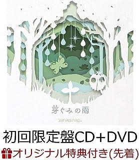 【店舗限定特典&先着特典つき】 芽ぐみの雨 (初回限定盤 CD+DVD) (缶バッジ+B3リバーシブルポスター付き)