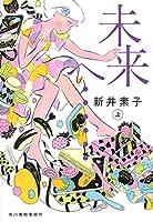 未来へ・・・(上) (ハルキ文庫)