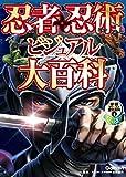 忍者・忍術ビジュアル大百科 学研ファースト歴史百科