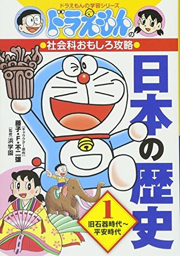 ドラえもんの社会科おもしろ攻略 日本の歴史 1 旧石器時代~平安時代: ドラえもんの学習シリーズ