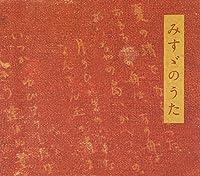 Misuzu No Uta-Kaneko Misuzu Meets Hama Keisuke by Yutaka Sado (2007-09-26)