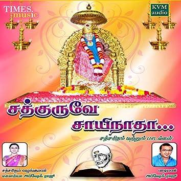 Sathguruve Sayee Nadha