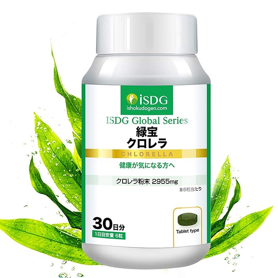 距離ちっちゃい発行ISDG 緑宝 クロレラ 180粒/ボトル