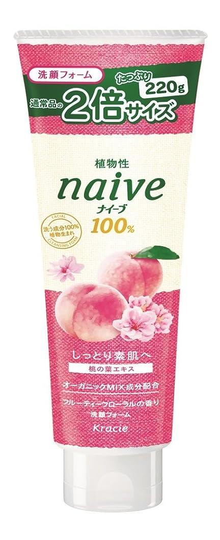 パンフレットスクラップブック長いですナイーブ洗顔フォーム (桃の葉エキス配合) 大容量 220g