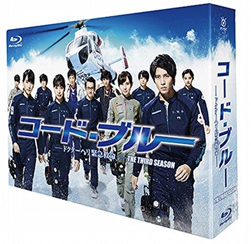 コード・ブルー ~ドクターヘリ緊急救命~ THE THIRD SEASON Blu-ray BOX (メーカー特典なし)
