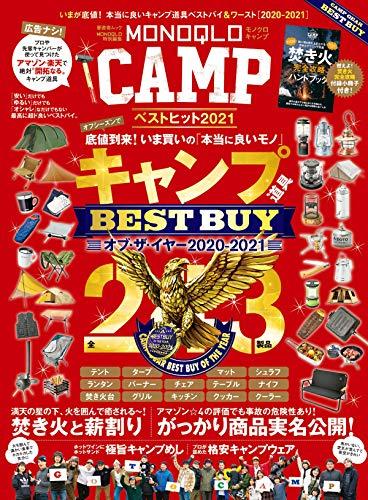 晋遊舎ムック MONOQLO CAMP ベストヒット2021