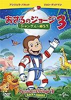 劇場版 おさるのジョージ3/ジャングルへ帰ろう [DVD]