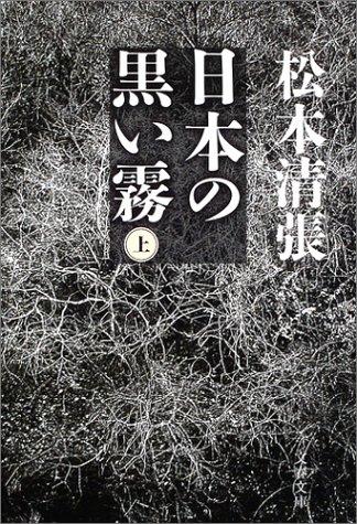 新装版 日本の黒い霧 (上) (文春文庫)