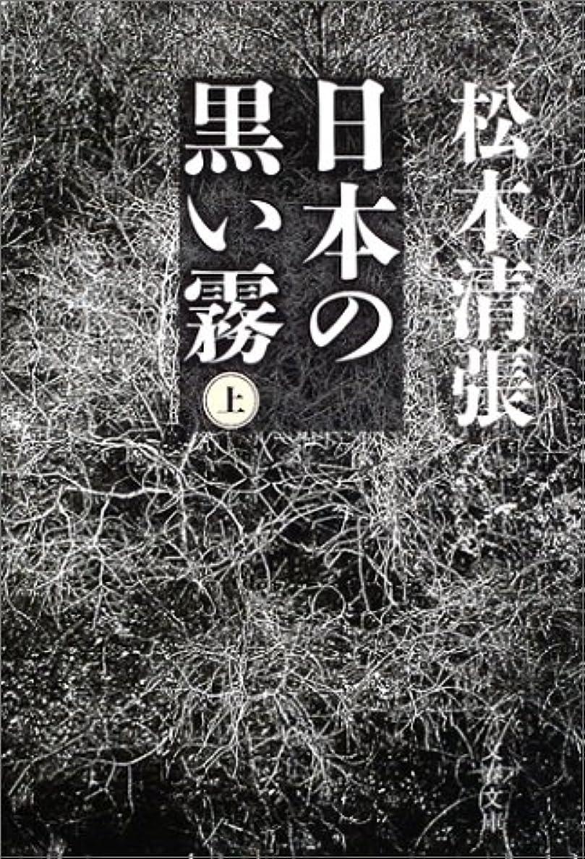 知覚する暴露する稚魚新装版 日本の黒い霧 (上) (文春文庫)
