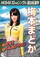 AKB48 公式生写真 32ndシングル 選抜総選挙 さよならクロール 劇場盤 【梅本まどか】