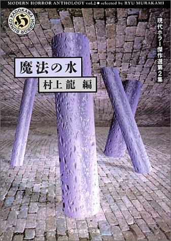 魔法の水 (角川ホラー文庫―現代ホラー傑作選)