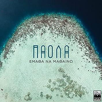 Ematha Na Mathaino