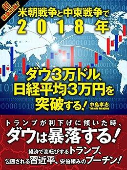 [中島孝志]の米朝戦争と中東戦争で2018年 ダウ3万ドル、日経平均3万円を突破する!