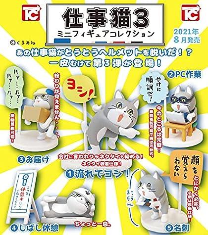仕事猫 ミニフィギュアコレクション3 全5種セット トイズキャビン カプセルトイ