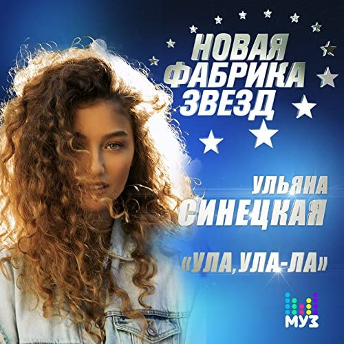 Ульяна Синецкая