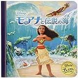 モアナと伝説の海 (ディズニー プレミアム・コレクション)