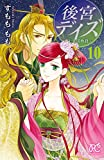 後宮デイズ~七星国物語~ 10 (プリンセス・コミックス)