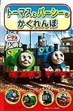 トーマスとパーシーのかくれんぼ (きかんしゃトーマスのテレビえほんシリーズ)