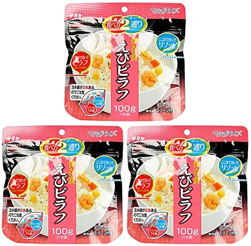 サタケ マジックライス えび ピラフ 100g × 3個セット ( 防災 保存食 非常食 )