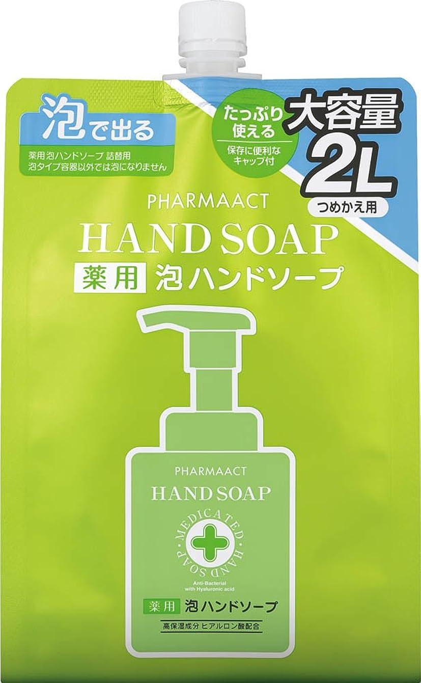 アイデア統合する科学的熊野油脂 PHARMAACT(ファーマアクト) 薬用泡ハンドソープ詰替スパウト付 2L