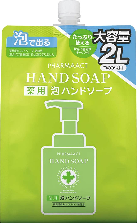 仮装製造引き算熊野油脂 PHARMAACT(ファーマアクト) 薬用泡ハンドソープ詰替スパウト付 2L