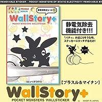 ポケットモンスター ウォールステッカー Wall Story+  【ほっぺすりすり】 プラスル&マイナン