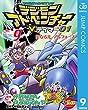 デジモンアドベンチャーVテイマー01 Disc-9 (ジャンプコミックスDIGITAL)