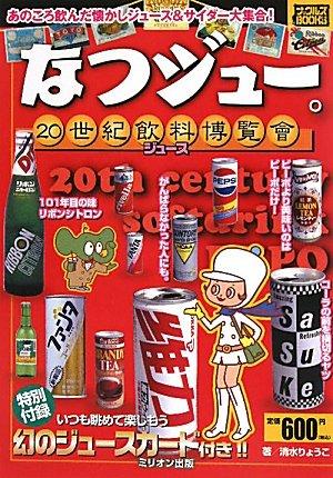 なつジュー。20世紀飲料博覧會 (ナックルズBOOKS)
