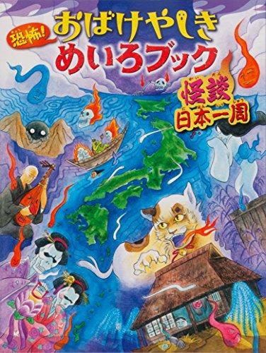 恐怖!おばけやしきめいろブック 怪談日本一周